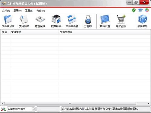 文件夹加密超级大师 16.80(文件夹保护助手) - 截图1