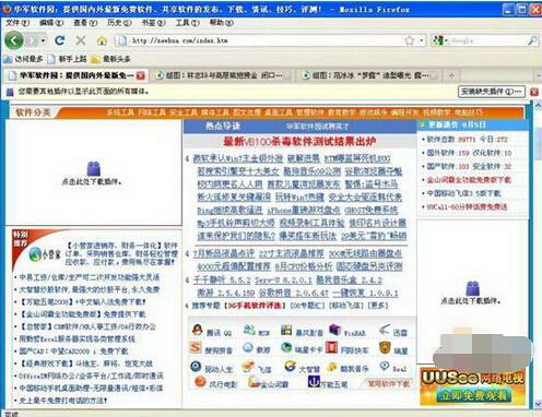 Mozilla Firefox 38.0.5 Beta 1 (源码开放浏览器)简体版 - 截图1