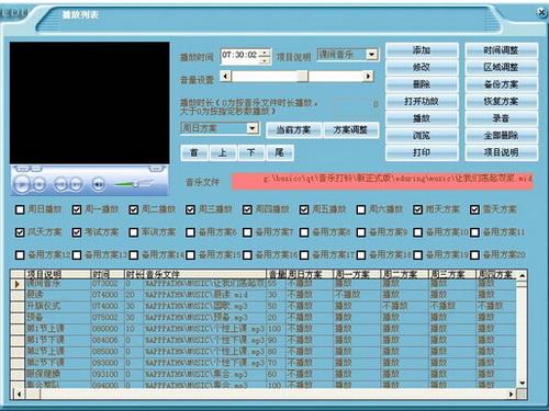 易得优计算机音乐打铃(播放)系统20150513(电脑音乐打铃)USB版 - 截图1