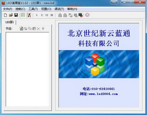 石青站群优化大师 1.5.4(SEO工具) - 截图1
