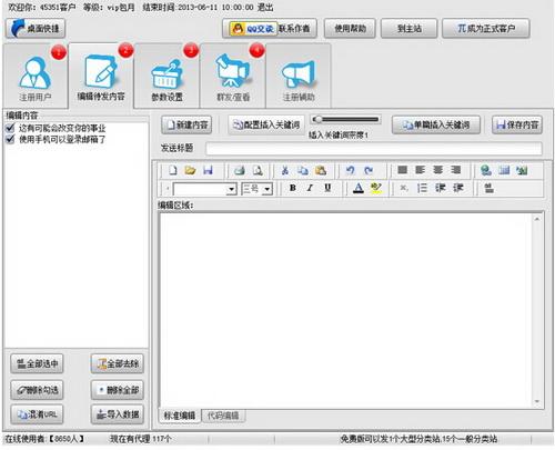 指北针分类信息软件 1.3.3.10(信息分类工具) - 截图1