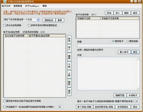 外虎论坛发帖回帖顶贴自动管理系统 20.3.0(论坛管理专家) - 截图1