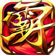 霸三国志for iPhone苹果版6.0(策略三国)