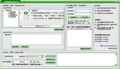 新浪微博内容采集发布大师 9.1(新浪微博信息采集专家) - 截图1