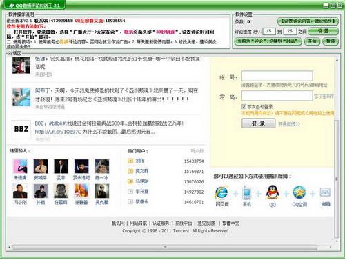 腾讯QQ微博自动评论转播对话王 8.3(QQ微博助手) - 截图1