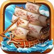 征服之海for iPhone苹果版5.0(中世纪航海)