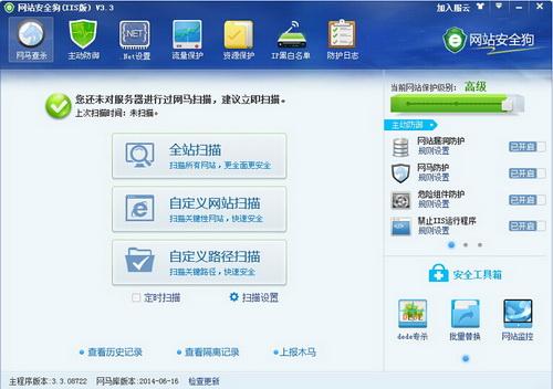 网站安全狗-网站安全防护 3.4.10268(网站一体式服务器)IIS版 - 截图1