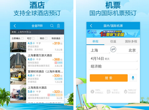 携程旅行(旅游助手) v6.4.4 for Android安卓版