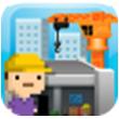 迷你大楼for iPhone苹果版4.3.1(模拟经营)