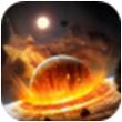 星空塔防3D for iPhone苹果版4.3.1(策略塔防)