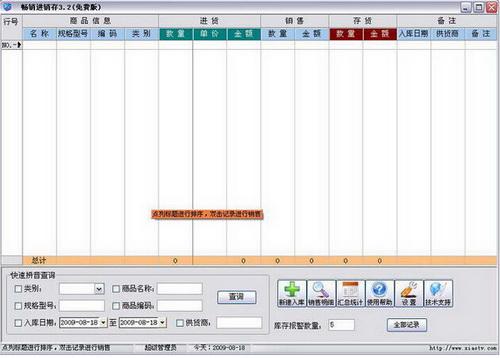 畅销进销存 4.4 (进销存管理软件)春节珍藏版 - 截图1