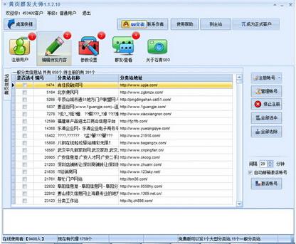黄页推广大师 1.2.9.10(黄页信息推送工具) - 截图1