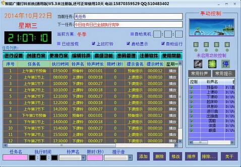 智能广播打铃系统5.71(定时播放工具)通用版 - 截图1