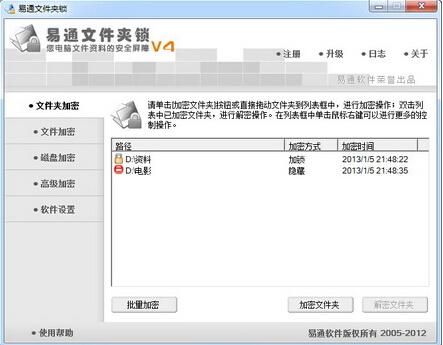 易通文件夹锁4.5.5.2(文件夹加密大师) - 截图1