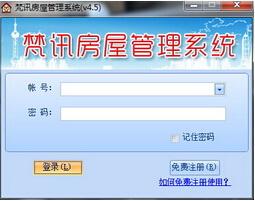 梵讯房屋管理软件 4.65(房产中介必备软件) - 截图1