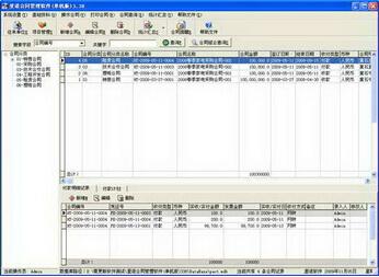里诺合同管理软件 5.28(合同管理专家) - 截图1