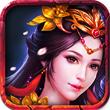 天天爱仙侠for iPhone苹果版6.0(唯美仙侠)