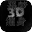恶梦缠身3D for iPhone苹果版4.3.1(休闲跑酷)