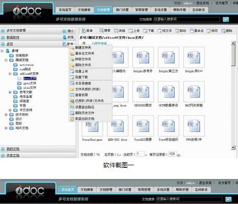 多可文档管理软件系统 3.8.0.1(文档管理专家) - 截图1