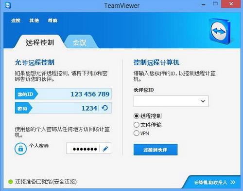 TeamViewer 10.0.41459(远程控制专家)简体中文版 - 截图1