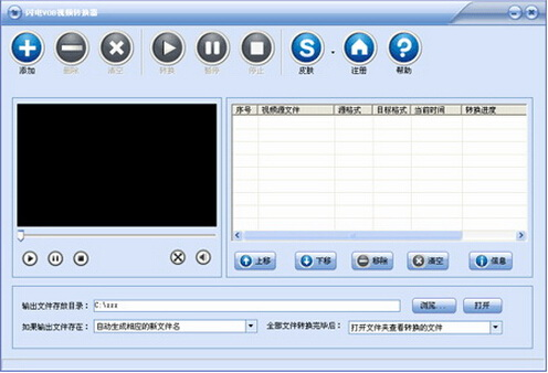 闪电VOB格式转换器 8.9.8(VOB视频格式转换工具) - 截图1