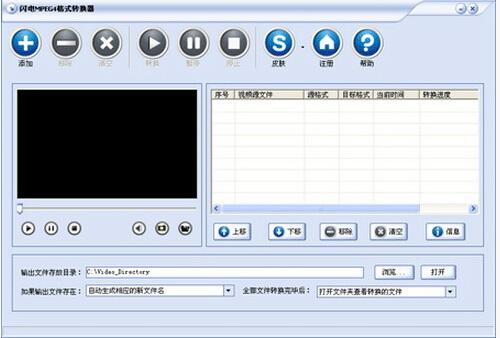 闪电MPEG4格式转换器 7.9.8(MPEG4格式转换器) - 截图1