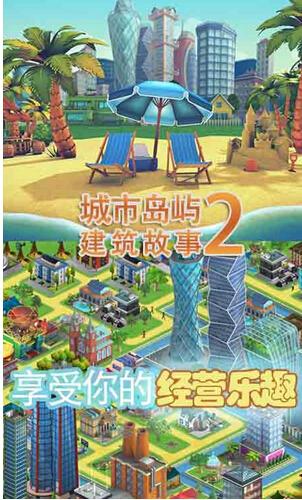 城市岛屿2(岛屿建设) v52.2.7 for Android安卓版 - 截图1