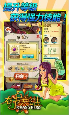 右手英雄(爆笑英雄) v1.5 for Android安卓版 - 截图1