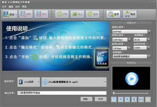 新星iPad视频格式转换器 7.3.3.0(视频格式转换大师) - 截图1