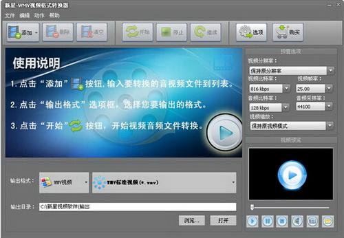 新星WMV视频格式转换器 7.2.2.0(视频格式转换工具) - 截图1