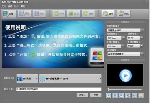 新星MKV视频格式转换器 7.3.2.0(视频格式转换器) - 截图1