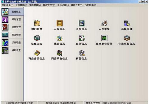 易顺佳仓库管理系统 2.07.05(仓库管理专家)SQL简体网络版 - 截图1