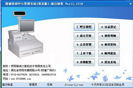 精诚休闲中心管理系统软件15.0509(休闲娱乐管理专家)普及版 - 截图1