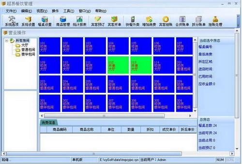 超易餐饮管理软件 3.33(餐饮管理系统)网络版 - 截图1