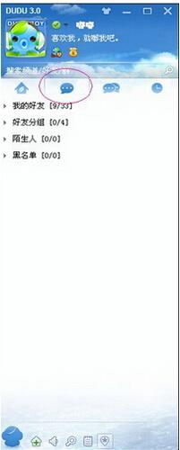 嘟嘟语音DuDu 3.2.56(语音聊天工具)官方版 - 截图1