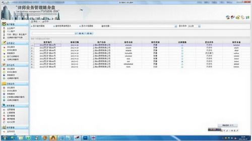 律师业务管理随身盘软件 15.5.8.43(律师业务管理专家) - 截图1