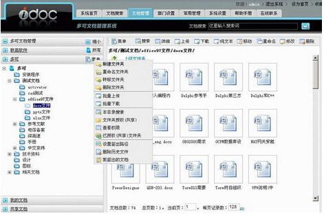 多可档案管理系统 3.8.0.0(文档管理大师) - 截图1
