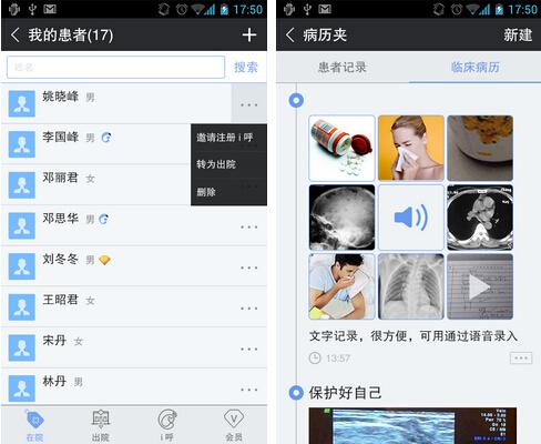 i呼(通讯社交) v1.0.5 for Android安卓版 - 截图1