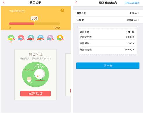 U族(金融理财) v1.3 for Android安卓版 - 截图1