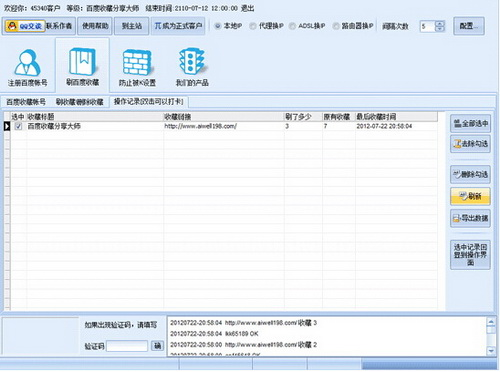 搜藏分享大师 1.3.7(营销工具) - 截图1