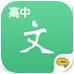 高中语文(教育学习) v2.1.5 for Android安卓版