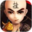 大挂武林for iPhone苹果版6.0(武侠纷争)