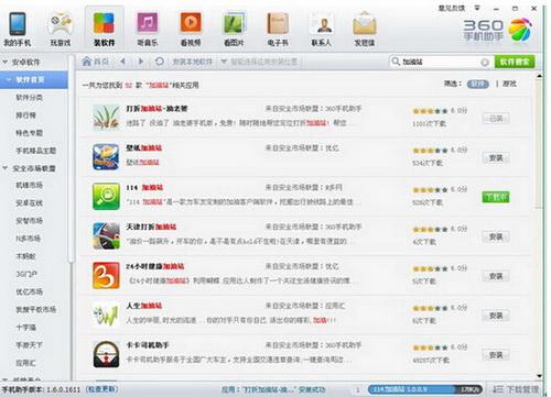 360手机助手 PC端 2.5.0.1325(手机软件市场大师)正式版 - 截图1