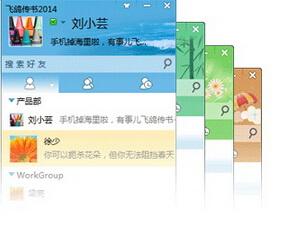 飞鸽传书 5.1.150525(通讯软件)官方版 - 截图1