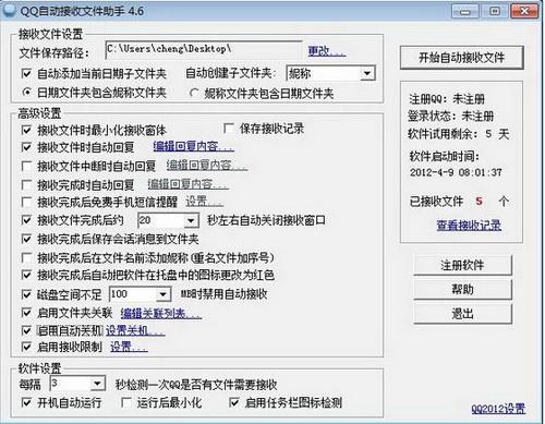 QQ自动接收文件助手 9.1(文件接收工具) - 截图1