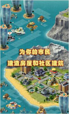 城市岛屿3(模拟城市) v51.1 for Android安卓版 - 截图1