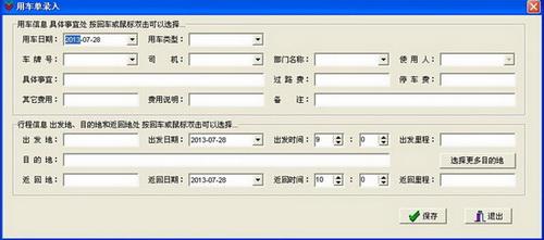 伊特车辆管理软件 5.3.0.4(车辆管理专家) - 截图1
