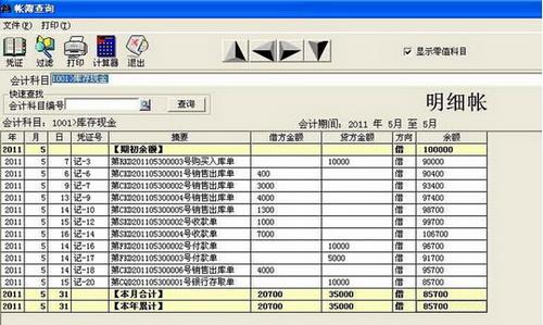 e8财务软件7.69(多帐本记帐管理)增强版 - 截图1