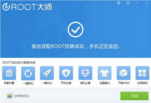 ROOT大师 1.8.4 .15017(ROOT权限获取工具) - 截图1
