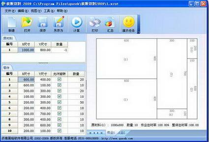 开料软件 9.0(材料配置大师)专业版 - 截图1